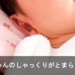 赤ちゃんのしゃっくりは苦しくない?!しゃっくりの2つの原因