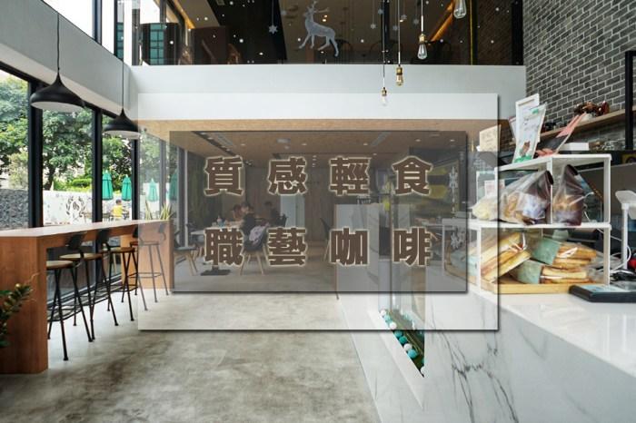 【新北林口好食】職藝咖啡| 文青網美特愛風格、無油煙輕食餐點、用餐不限時、全日供餐