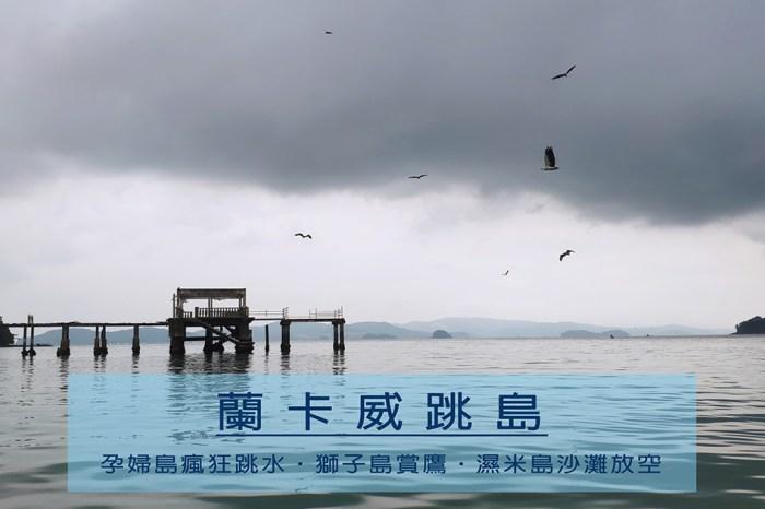【蘭卡威自由行】跳島一日遊|孕婦島瘋狂跳水、獅子島賞鷹、濕米島沙灘放空