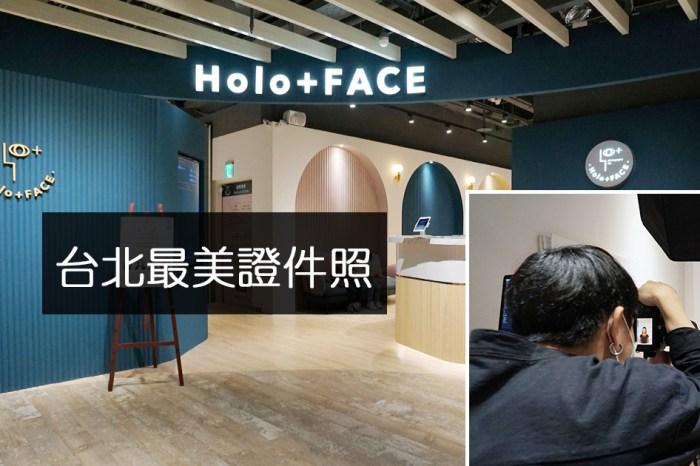 【韓式證件照】拍了變網美!不用飛韓國,Holo+FACE 幫你拍出超仙氣美顏大頭照