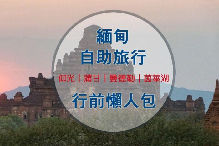 【2020年最新版】 緬甸三城一湖經典行程攻略|仰光|蒲甘|曼德勒|茵萊湖|〝最詳盡〞行前懶人包、實用資訊總整理