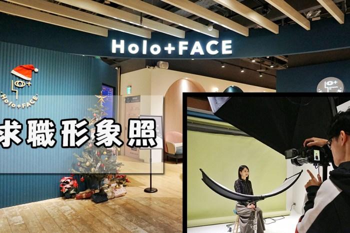 【求職形象照】求職履歷必備!到Holo+FACE打造最專業的求職照,用最佳個人形象贏得面試機會