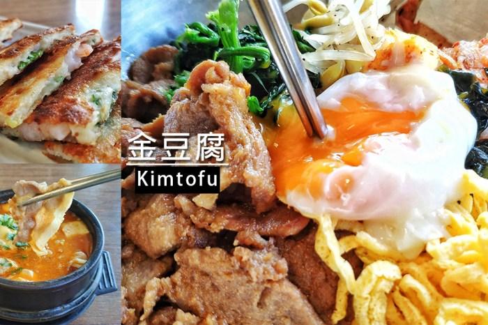 【韓式料理】金豆腐|豆腐煲暖心美味,拌飯料多豐富,海鮮煎餅皮脆蝦多多,韓式小菜無限量吃到飽