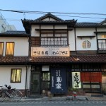 「にゃんこそば」 岩手県盛岡市の老舗わんこそば店で戴く猫好きにはたまらない蕎麦のお話