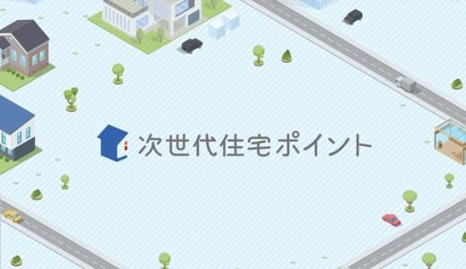 次世代住宅ポイント制度って知ってる?(新築編)