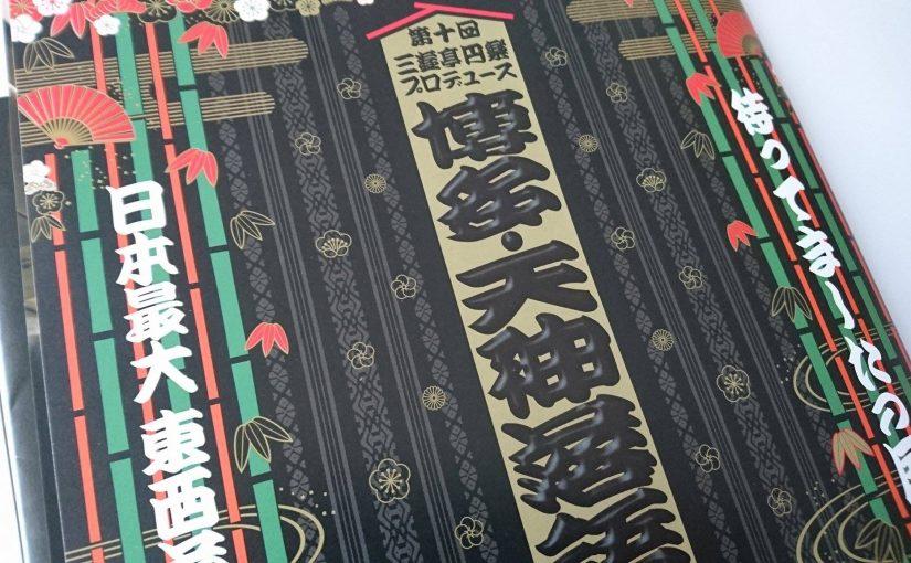 博多と福岡。