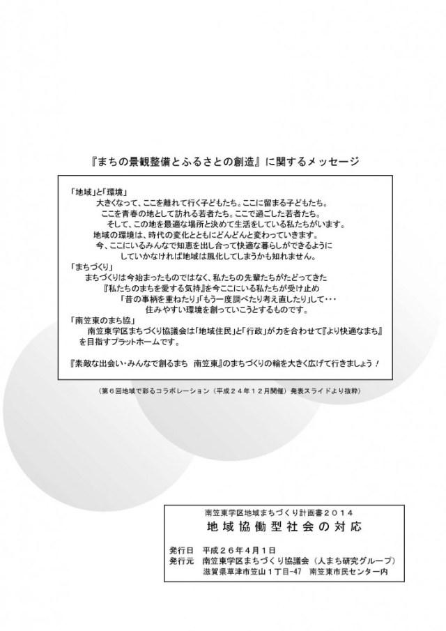 2014計画書_ページ_20