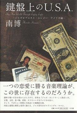 鍵盤上のU.S.A. - ジャズピアニスト・エレジー アメリカ編
