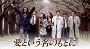 display_image 愛という名のもとに8話あらすじ・ネタバレ/動画全話フル無料視聴