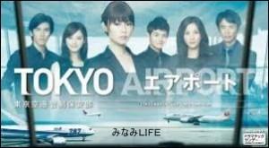 tokyo TOKYOエアポート~東京空港管制保安部~動画無料視聴方法3話あらすじ視聴率