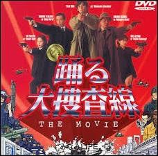 display_image 踊る大捜査線映画動画1/2/3-the fina無料視聴安全フル