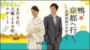 display_image 鴨、京都へ行く。1話あらすじ/動画無料ドラマ全話フル視聴方法