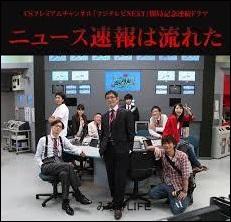 display_image ニュース速報は流れた動画無料視聴方法/真犯人は10話/あらすじ