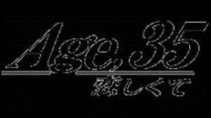 eiji-300x165 エイジ35恋しくて挿入歌/3話あらすじ/無料動画視聴無料方法