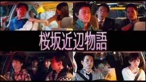 display_image バカリズムドラマ脚本動画無料視聴方法/桜坂近辺物語全話あらすじ