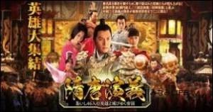 tei 隋唐演義あらすじ41話-45話/全話動画無料視聴方法/キャスト