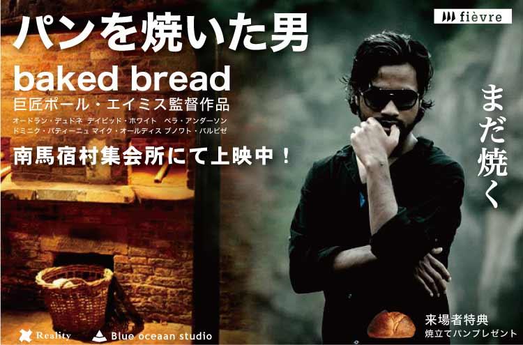 パンを焼いた男