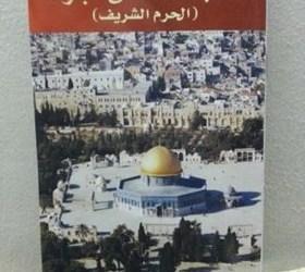 KELOMPOK PRO PALESTINA PUBLIKASIKAN BUKU PANDUAN AL-AQSHA