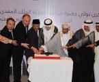 Kedubes Bahrain Rayakan Hari Nasional ke-48 di Jakarta