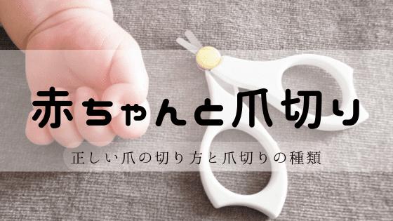 赤ちゃんと爪切り (1)