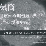 四気筒 Live at STORMY MONDAY, 20/06/2013