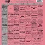 京都磔磔の2013年10月スケジュール