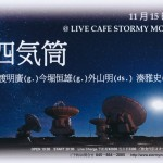 四気筒 Live at STORMY MONDAY, 15/11/2013