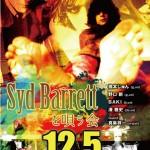 Syd Barrettを唄う会 @ JACK LION