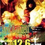 Syd Barrettを唄う会 @ OLIVE HALL