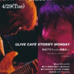 和田アキラ・湊雅史 Duo Live at STORMY MONDAY, 29/04/2014