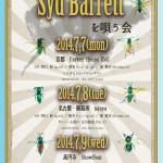 Syd Barrettを唄う会 ツアー2014フライヤー