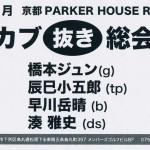 カブ抜き総会 Live at Parker House Roll, Kyoto, 08/09/2014