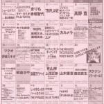 TOKUZO 2014年9月スケジュール表
