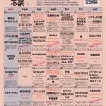京都磔磔の2014年11月スケジュール