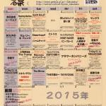 京都磔磔の2014年12月スケジュール