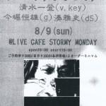 今、しみずみなとです Live at Stormy Monday, 09/08/2015