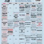 京都磔磔 2016年7月スケジュール表