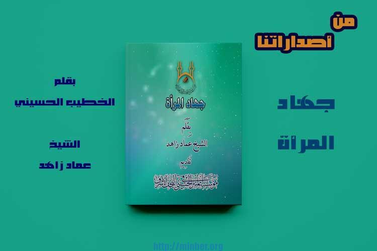 """جهاد المرأة للخطيب الحسيني """"الشيخ عماد زاهد"""""""