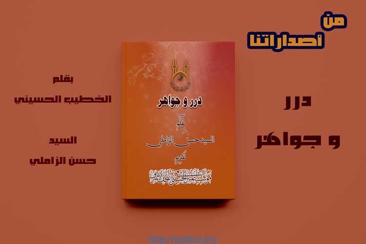 """درر و جواهر للخطيب الحسيني """"السيد حسن الزاملي"""""""