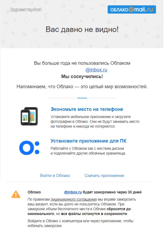 Письмо от компании Mail.ru