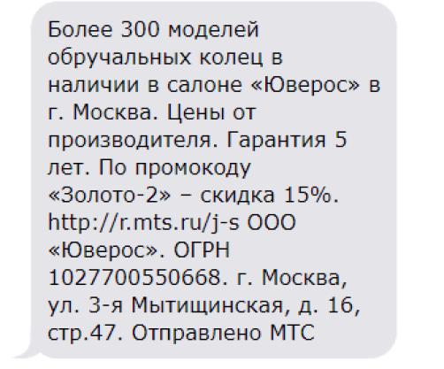 Пример SMS-сообщения