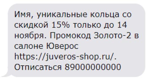 Пример сравнения вариантов в sms-рассылке