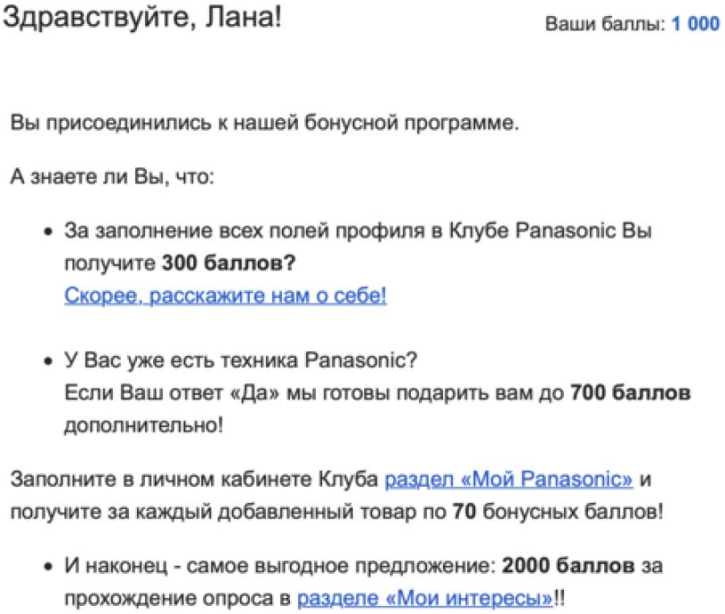 В триггерном приветственном письме Panasonic рассказывает, сколько баллов и за заполнение каких разделов можно получить