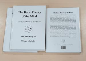 The Basic Theory of the Mind - Front & Back