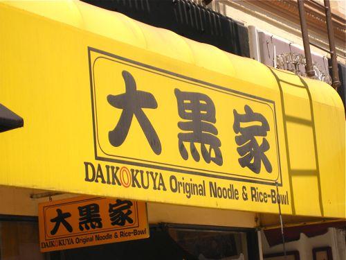 outside daikokuya