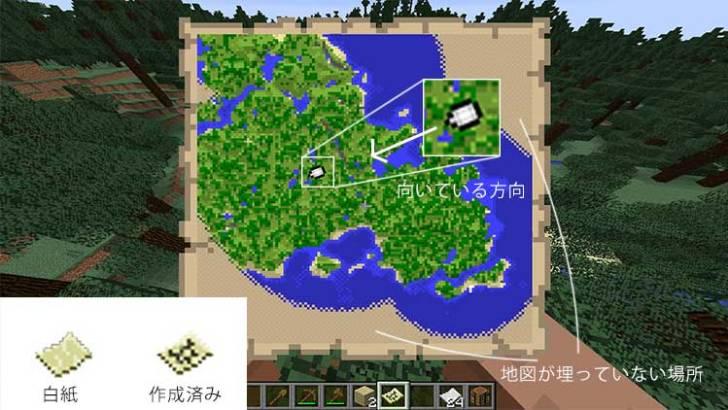 地図の使い方