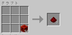 ブロック→鉱石