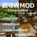 ChinjufuMod Xmas Addition [ client / server ] 1.12.2-1.9.4 Mod