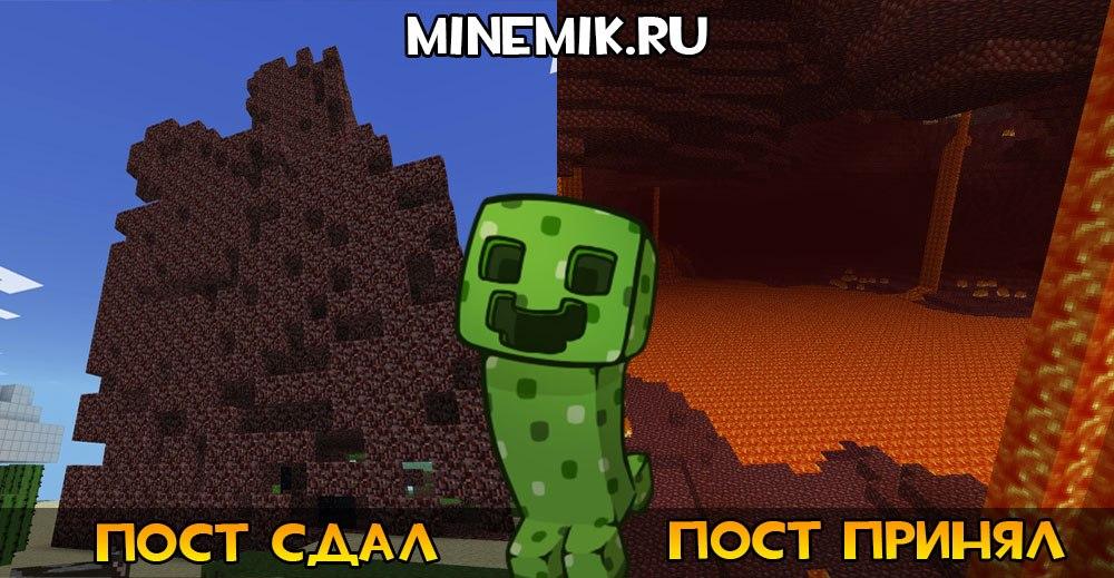 нижний мир в minecraft pocket edition 0.12