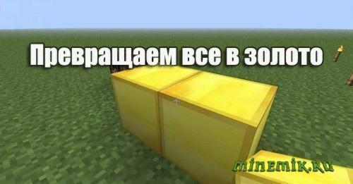 МОД MIDAS TOUCH MOD ДЛЯ MCPE